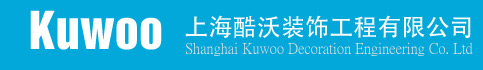 上海酷沃装饰工程有限公司 | Shanghai Kuwoo Decoration Engineering Co., Ltd